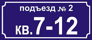 Таблички на подъезды 290 на 125
