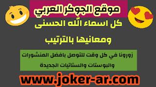 كل اسماء الله الحسنى ومعانيها بالترتيب - الجوكر العربي