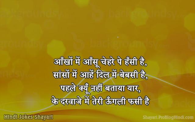 funny shayari in hindi