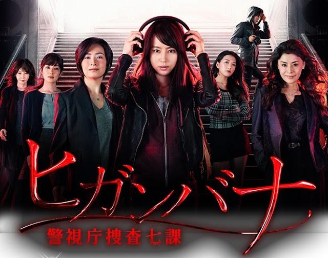 Download Dorama Jepang Higanbana - Keishicho Sosa Nana ka Batch Subtitle Indonesia