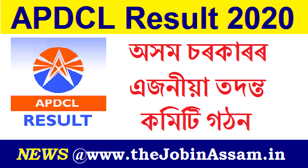 Assam Govt. Forms inquiry Committee regarding APDCL Results 2020