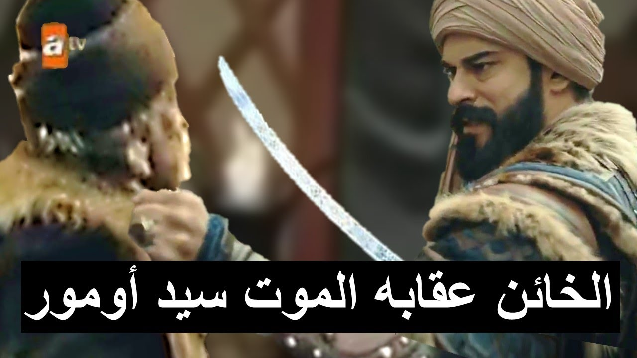 خيانة أومور وانتقام عثمان اعلان 2 مسلسل المؤسس عثمان حلقة 52