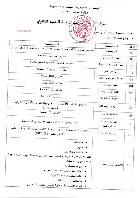 قائمة الأدوات المدرسية لمرحلة التعليم الثانوي جميع الشعب