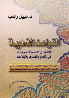 القواعد الذهبية لإتقان اللغة العربية في النحو والصرف والبلاغة - نبيل راغب فرج