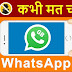 GBWhatsApp can hack your Mobile Phone Data and all Private Policy