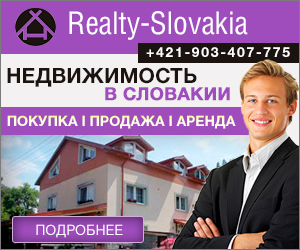 Агентство недвижимости в Словакии Братислава