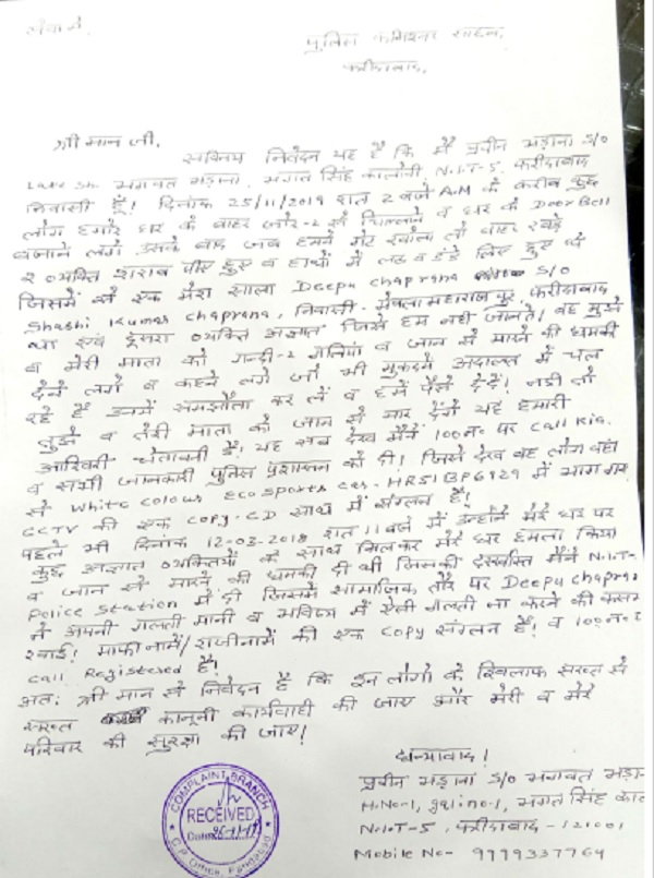 faridabad-police-complaint