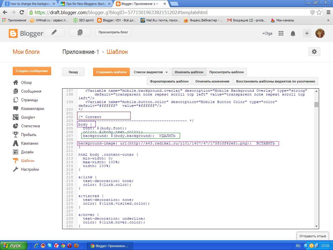 Как вставить код CSS для изменения внешнего фона в индивидуальном стиле