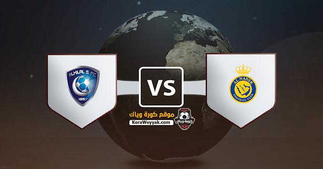 نتيجة مباراة الهلال والنصر اليوم السبت 28 نوفمبر 2020 في كأس خادم الحرمين الشريفين