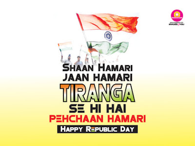 गणतंत्रता दिवस पर निबंध : Republic Day Essay in Hindi , Republic Day Hindi Dialogue,