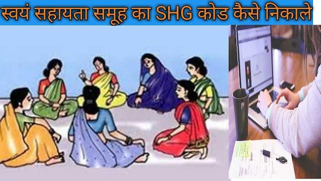 swayam sahayata samuh का SHG code कैसे निकाले | how to get SGH code online