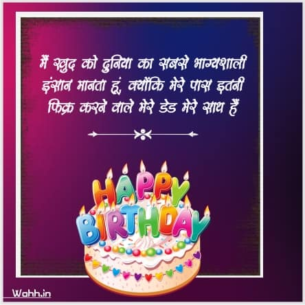 Birthday Messages for Father In Hindi