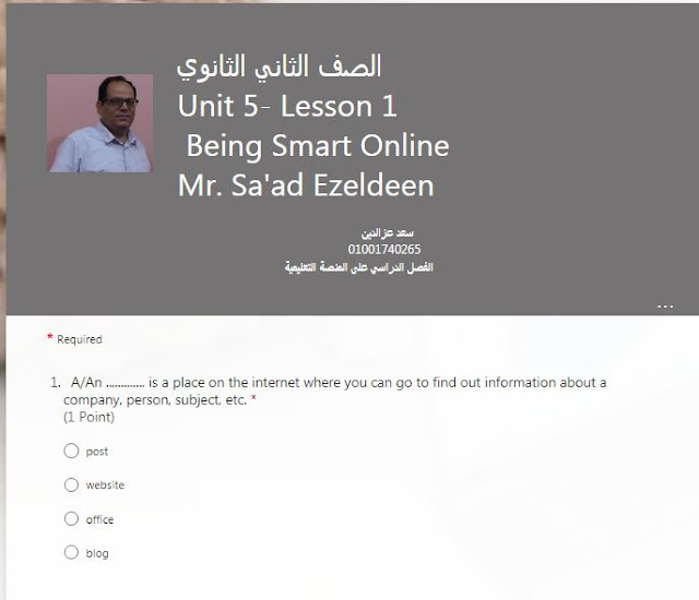 امتحان الكترونى لغة انجليزية للصف الثانى الثانوى الترم الثانى2021 (الوحدة الخامسة)