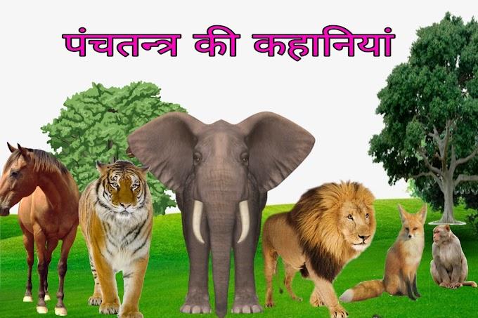 पंचतन्त्र कहानियां | Panchtantra story in Hindi  -