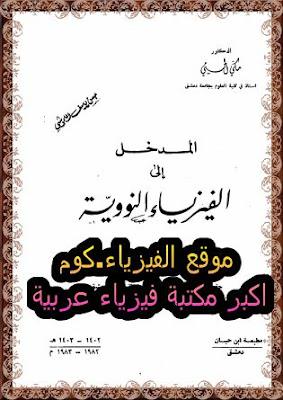 تحميل كتاب المدخل الي الفيزياء النووية pdf مرجع شامل بالعربي