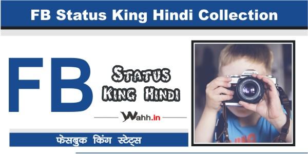 FB-Status-King
