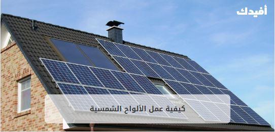 كيفية عمل الألواح الشمسية