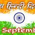 Hindi Diwas Poems with images (Kavita) Poem on Hindi Diwas