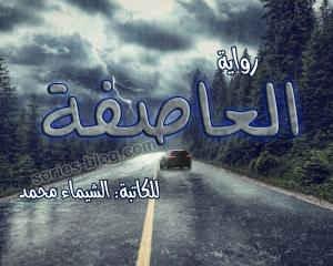 رواية العاصفة كاملة  - الشيماء محمد شيمو
