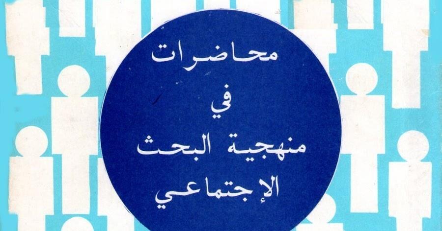 كتاب مناهج البحث العلمي موفق الحمداني pdf