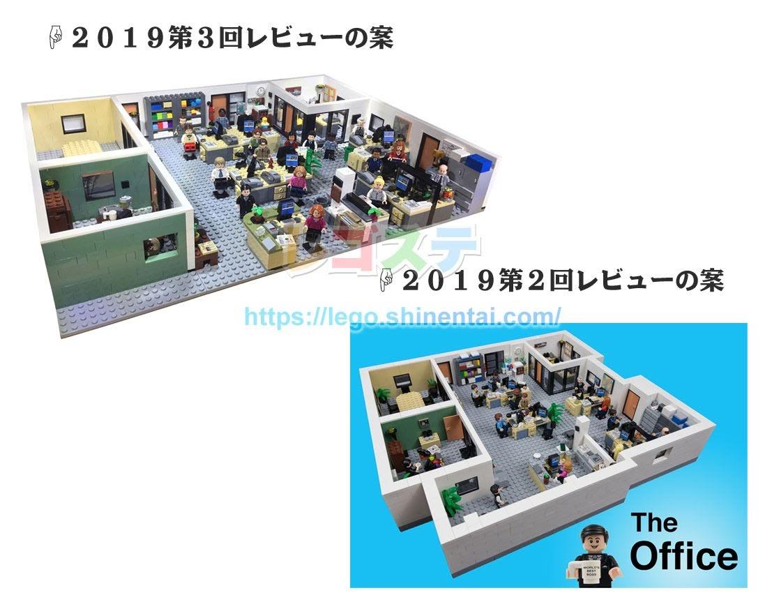 LEGOアイデア2019年製品化検討レビュー進出のTHE OFFICE