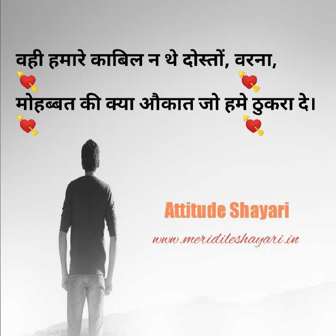 Attitude Shayari || एटीट्यूड शायरी,attitude shayari in hindi,hindi attitude shayari,attitude shayari in hindi facebook,attitude shayari in hindi fb,attitude shayari in hindi for love,attitude shayari in hindi for girl ,attitude shayari in hindi for boyfriend