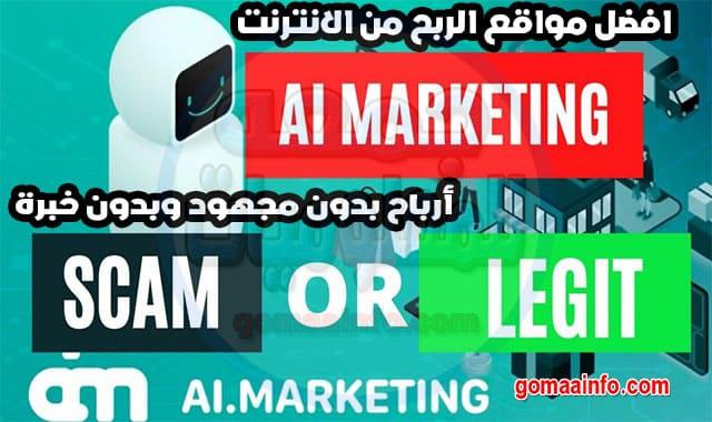 افضل مواقع الربح من الانترنت وأرباح بدون مجهود وبدون خبرة دليل المبتدئين Ai Marketing
