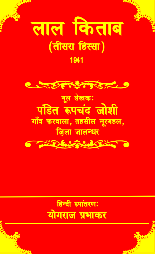 Free lal kitab book download.