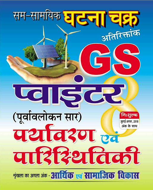 Environment and Ecology Ghatna Chakra (July-August 2018) : For All Competitive Exam Hindi PDF Book