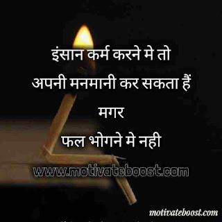 anmol vichar in hindi for life