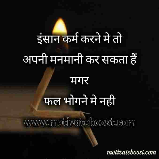 Best anmol vichar in hindi about life