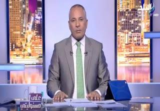 برنامج على مسئوليتي حلقة الاربعاء 9-8-2017 مع احمد موسى