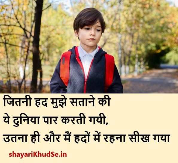 Zindagi Quotes in Hindi with Images, Zindagi Quotes in Hindi with Images Download