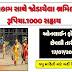 Bandhkam Shramyogi 1000 Sahay Online 2020