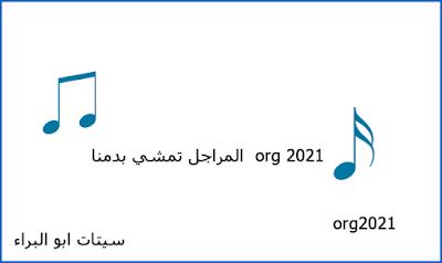 المراجل تمشي بدمنا  org 2021