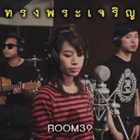 Room39 ทรงพระเจริญ cover