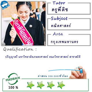 ครูพี่ติช (ID : 12899) สอนวิชาคณิตศาสตร์ ที่กรุงเทพมหานคร
