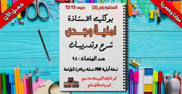 تحميل مذكرة لغة عربية للصف الثالث الابتدائي الترم الثاني للاستاة امنية وجدي