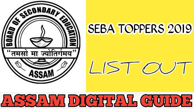 Toppers of HSLC Examination 2019