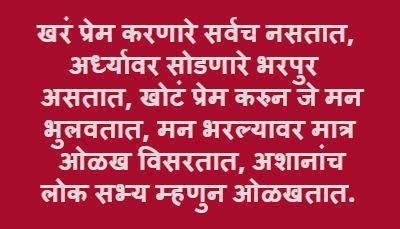 Romantic Status for Love in Marathi