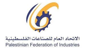 مطلوب منسقة مشروع - الاتحاد العام للصناعات الفلسطينية