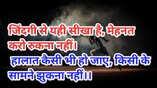 हालात कैसे भी हो जाए किसी के सामने झुकना मत,motivational shyari, inspirational shyari, shyari