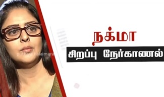 Nagma Interview On Rajini & Kamal Political Entry