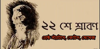 Baishe Srabon 2020 Quotes, Status SMS In Bengali  (বাইশে শ্রাবণ স্ট্যাটাস) 22 Se Srabon