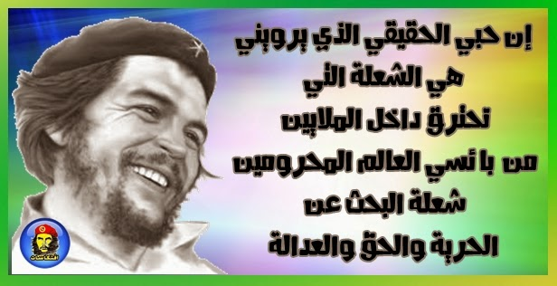 حبى الحقيقى ..شعلة البحث عن الحرية و الحق و العدالة