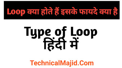 what is Lopping in C Programming Language | Type of looping in hindi