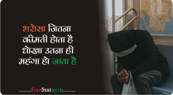 Bharosa-Jitna-Kimati-Hota-Hai