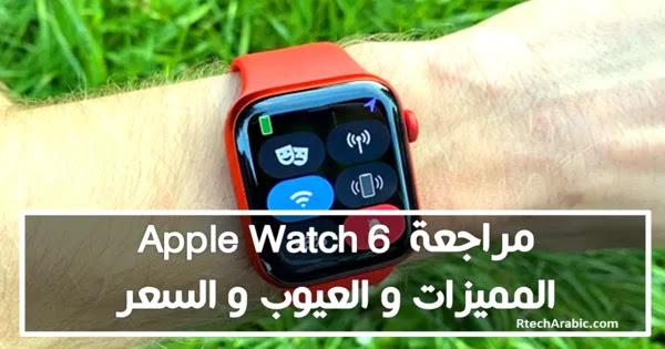 apple-watch-6-2020-rtecharabic
