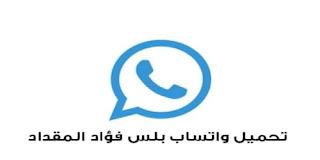 تحميل تحديث الواتساب فؤاد مقداد 2020 آخر إصدار fmwhatsapp 2 تنزيل الجديد اف ام ضد الحظر والهكر