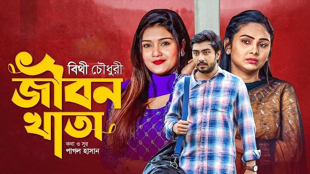 Jibon khata Prem kolonk Lyrics By Bithy Chowdhury|জীবন খাতা প্রেম কলঙ্কের দাগে দাগাইয়া লিরিক্স